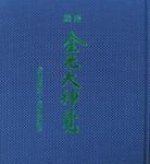 konkoudaijin-oboe