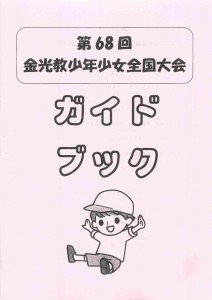 taikaigaido_h