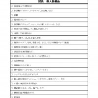touroku20160427_1_1 (5)