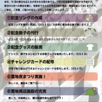2017takai_tirashi01