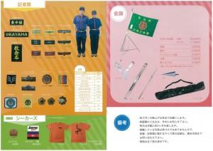 需品カタログ-圧縮済み-回転済み_pages-to-jpg-0002_R