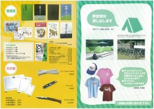 需品カタログ-圧縮済み-回転済み_pages-to-jpg-0003_R